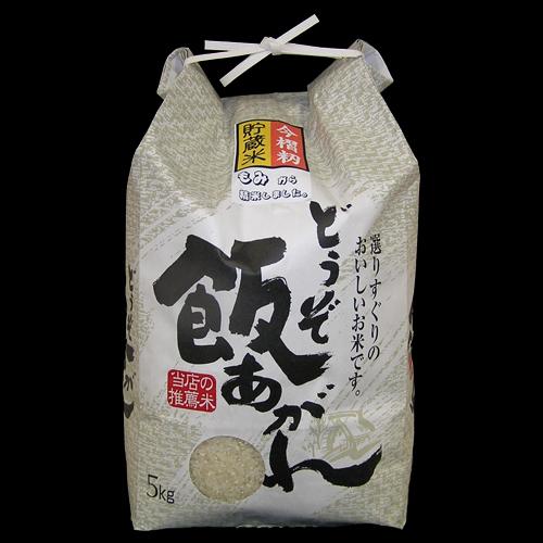【令和元年・新米】『約1か月の自然乾燥』名水百選の湧水育ちヒノヒカリ【自然乾燥籾貯蔵米】 5kg