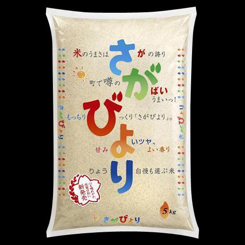 【令和2年産・新米】もっちり大粒で粒がしっかりご飯  佐賀県産 『さがびより』 5kg