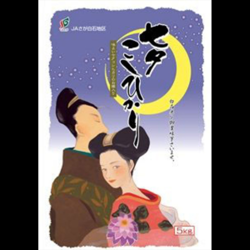 【令和2年産・新米】季節限定米 佐賀県『七夕こしひかり』特別栽培米 5kg×2袋